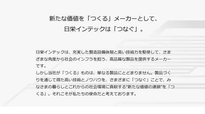 新たな価値を「つくる」メーカーとして、日栄インテックは「つなぐ」。