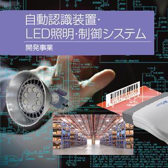 自動認識装置・LED照明・制御システム