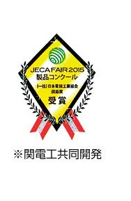 JFCAFAIR2015製品コンクール受賞
