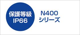 N400保護等級