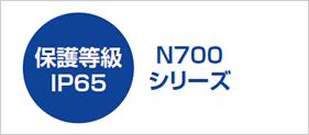 N700シリーズ保護等級