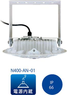 N400-ANー01
