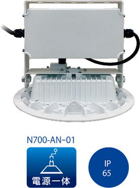 N700-ANー01