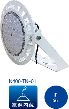 N400-TNー01