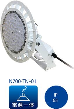 N700-TNー01