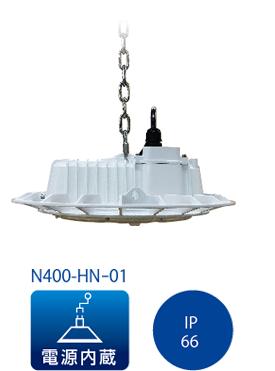 N400-HNー01