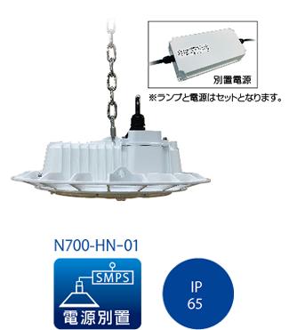 N700-HNー01