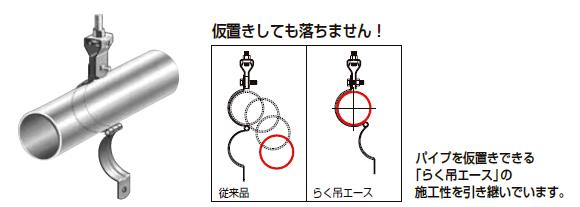 仮置きしても落ちません!パイプを仮置きできる「らく吊エース」の施工性を引き継いでいます。