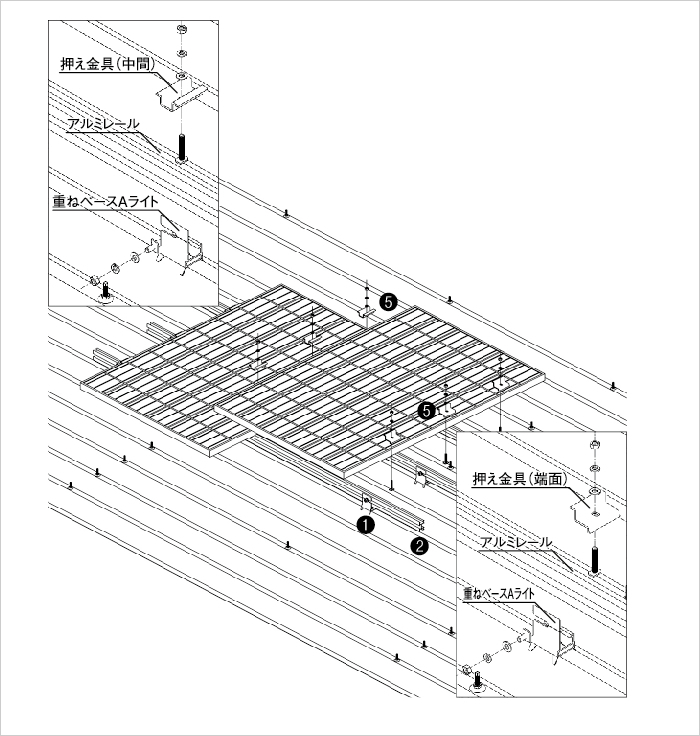 重ね式折板屋根設置(レール工法)施工分解図